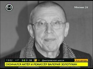 Умер актер и режиссер Валерий Золотухин (30.03.13.)